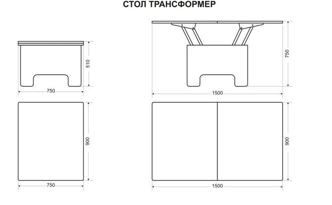 Стол трансформер – чертеж